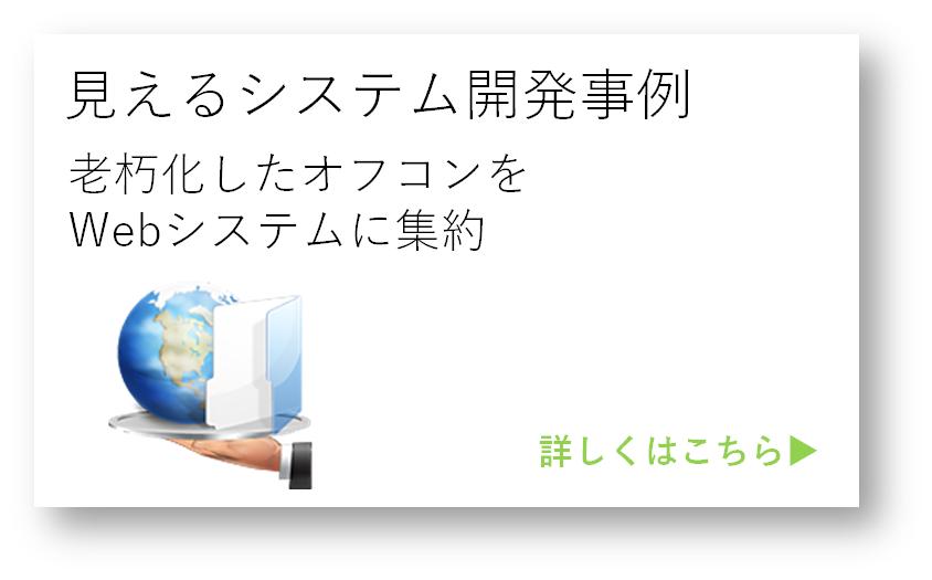 develop-jirei-844x525